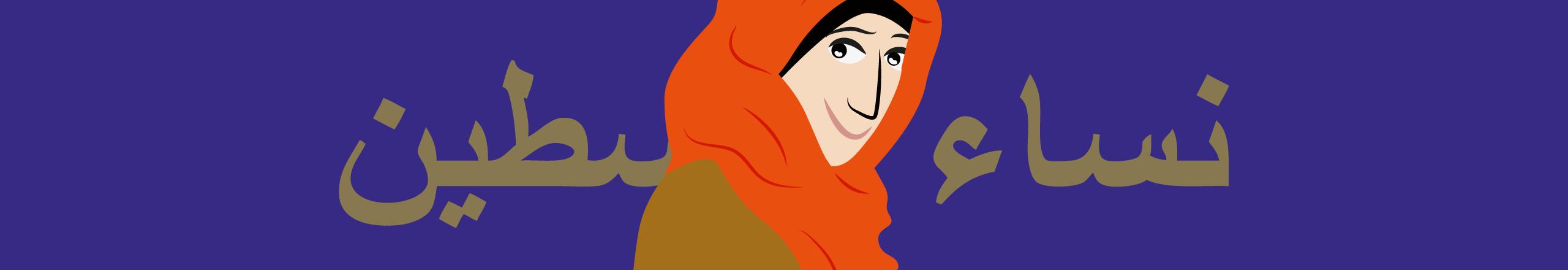 Femminile palestinese